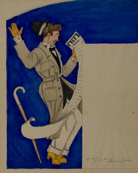 """""""Кутила"""" 1922, эскиз для росписи трактира """"Ягодка"""", Национальная галерея Армении"""