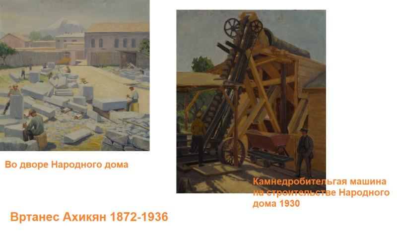 Вртанес Ахикян запечатлел строительные работы, картины хранятся в Национальной галерее Армении