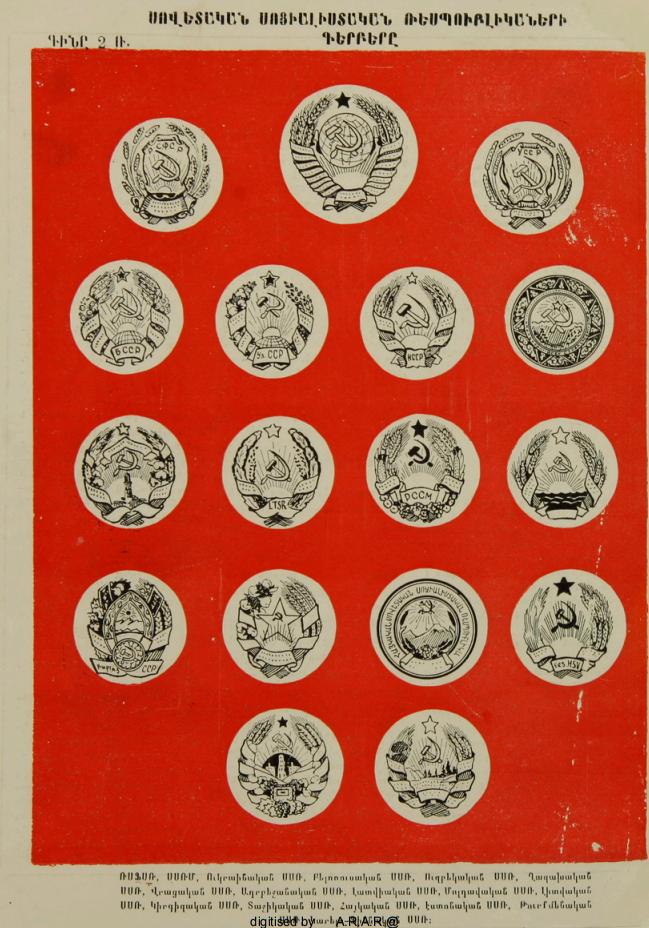 """Журнал """"Пионер"""" Армянской ССР, 1954 (12)"""