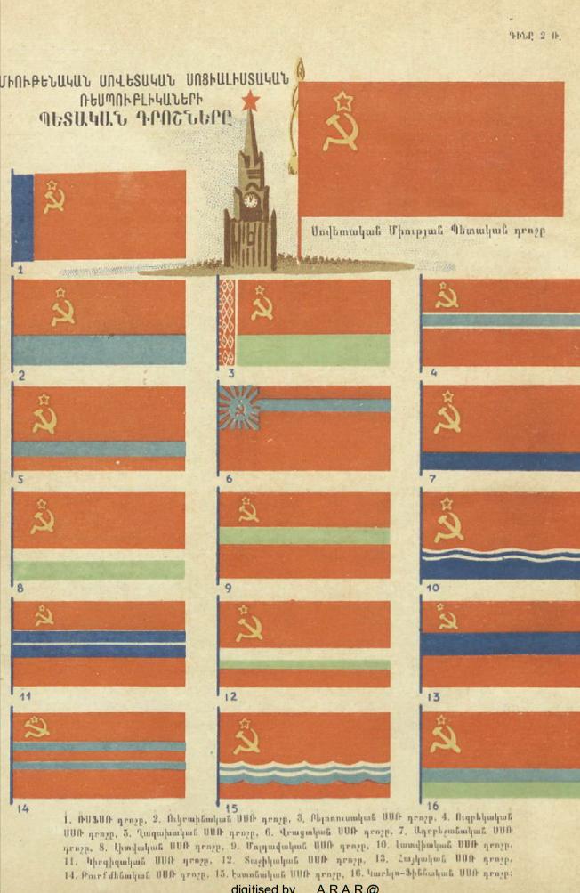 """Журнал """"Пионер"""" Армянской ССР 1955 (12)"""