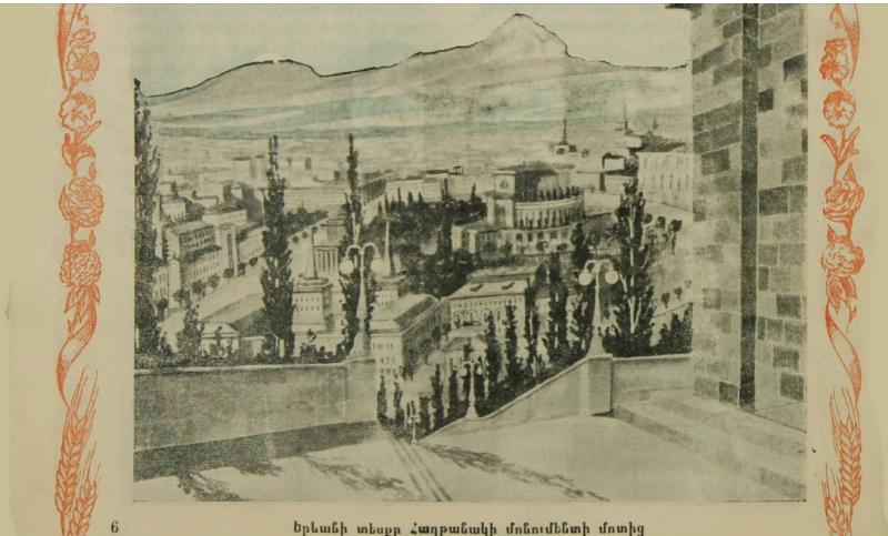 """Вид на Ереван от Монумента Победы, журнал """"Пионер"""" (9) 1950, Ереван"""