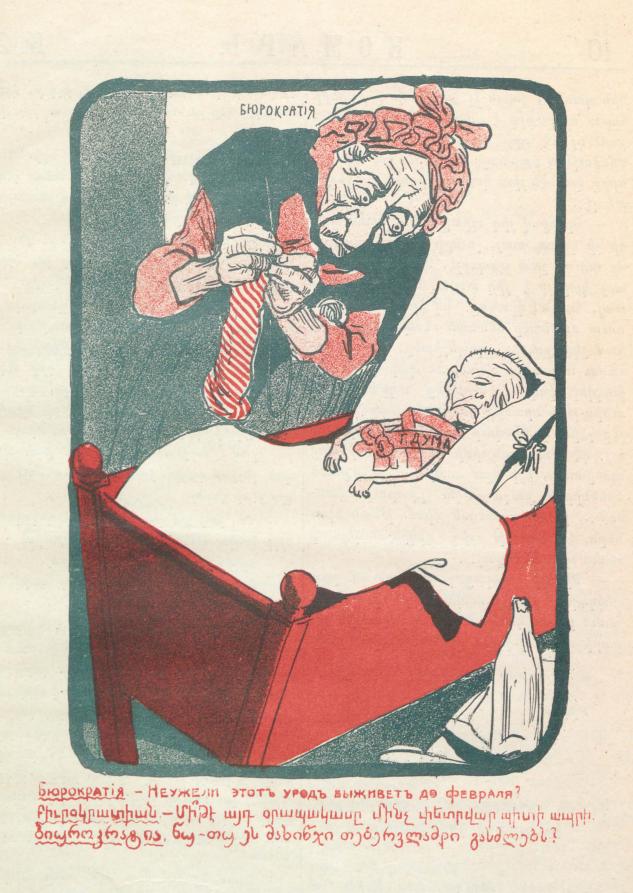"""Карикатура из второго номера """"Комара"""" 1906"""