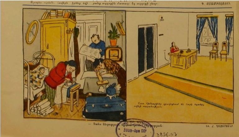 """Скрин из журнала """"Возни"""" 1957, художник Г. Газарян"""