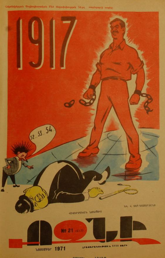 """Обложка сатирического журнала """"Возни"""" 1971 №21, художник Г. Тер-Газарян"""