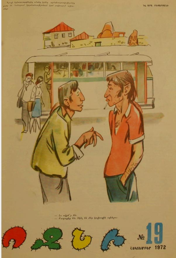 """обложка сатирического журнала """"Возни"""" октябрь 1972"""