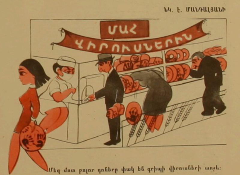 "Художник Э. Мандалян, сатирический журнал""Возни"", 1970"