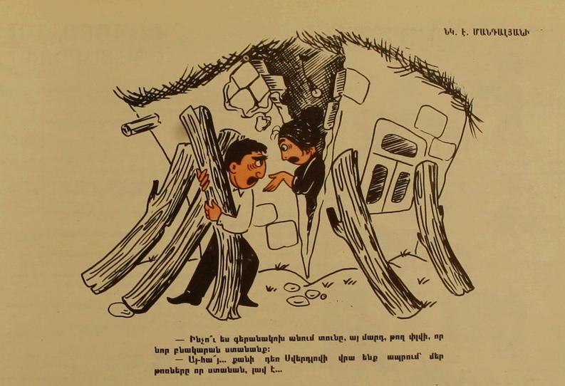 "Художник Э. Мандалян, сатирический журнал ""Возни"", 1969 №10"