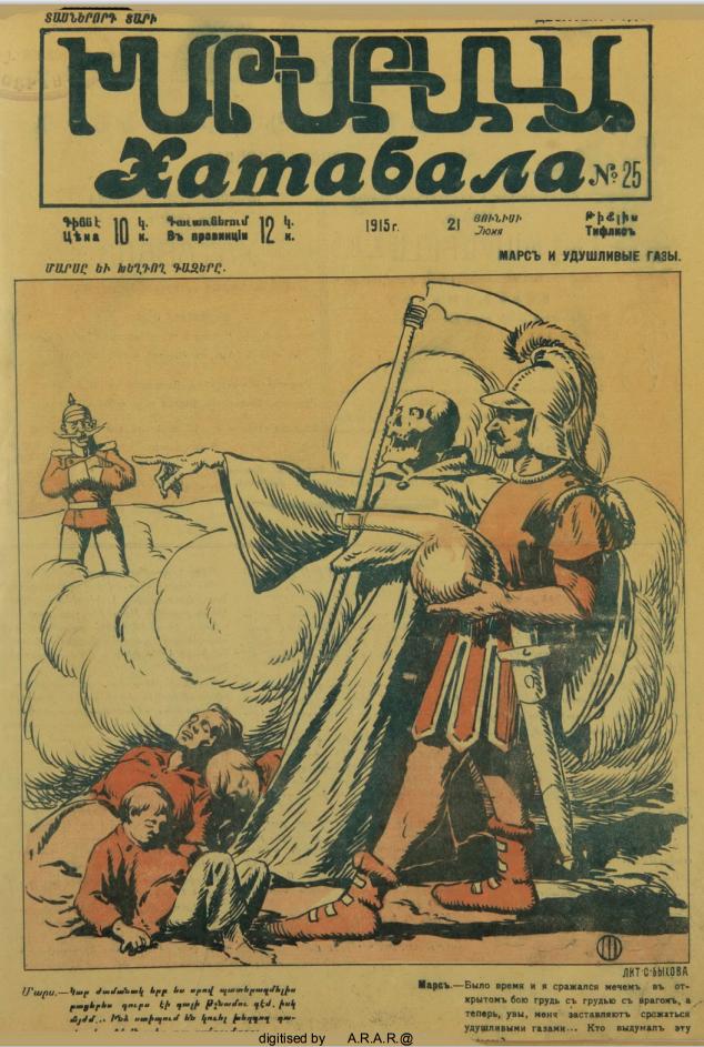 """Обложка журнала """"Хатабала"""" 1915 #25"""