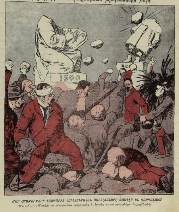 "Обложка ""Хатабалы"", Тифлис 1912, художник Иосиф Роттер"