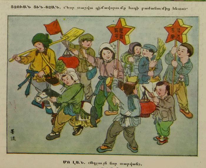 """Художник Мо Лан """"Привет Новому году""""."""
