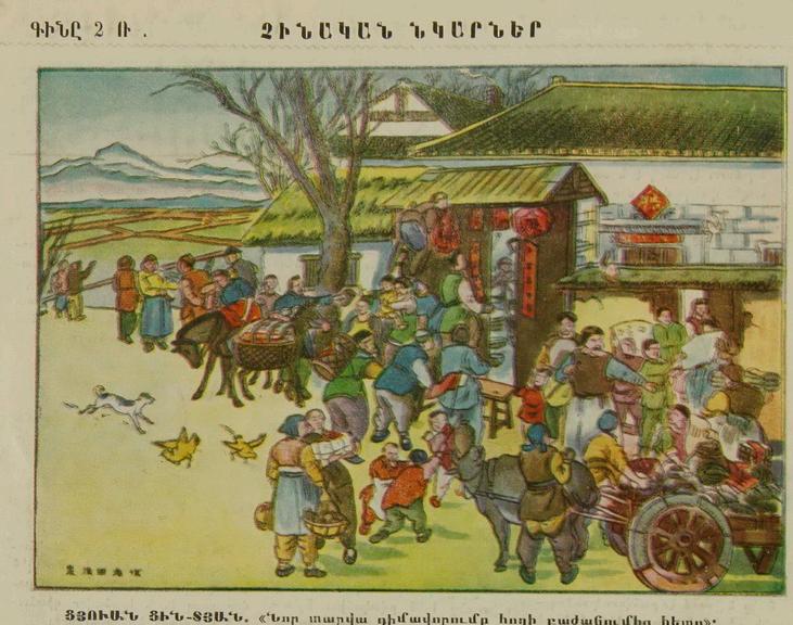 Цюань Цинь Тянь «Встреча Нового года после раздачи земли»