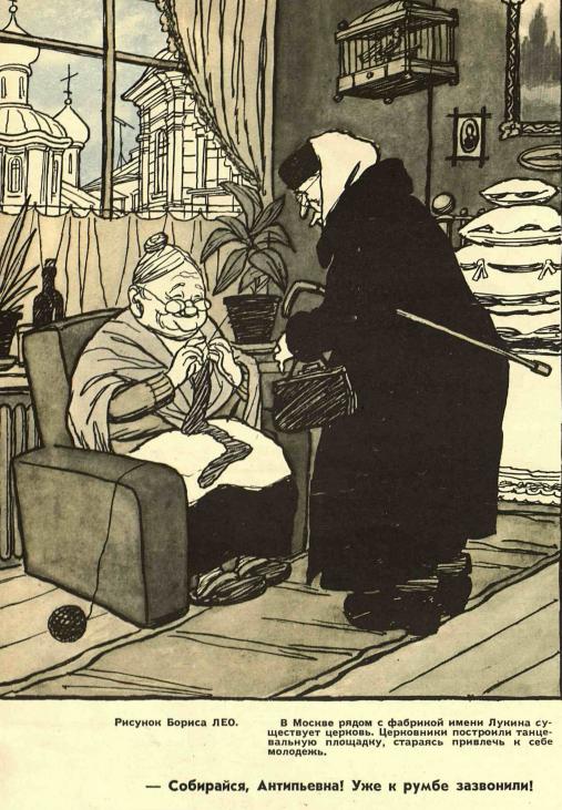 "Рисунок из ""Крокодила"" 1960"