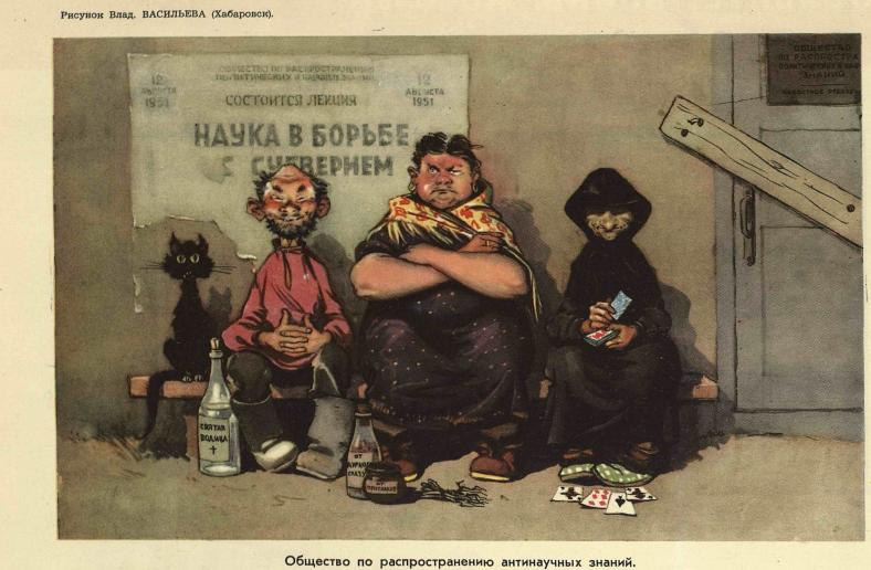 """Карикатура из """"Крокодила"""" 1950"""