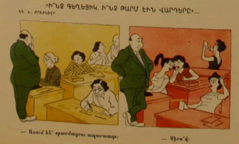 "рисунок из армянского ""Возни"""