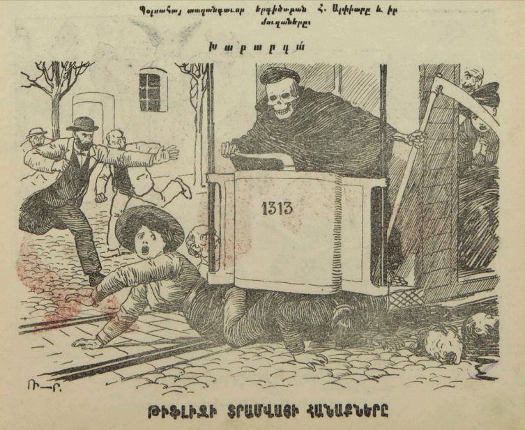 """Художник Роттер """"Шутки Тифлисского трамвая"""" 1908"""