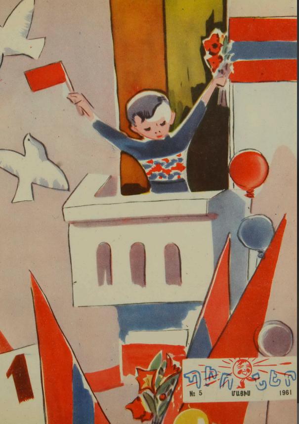 1961 #5
