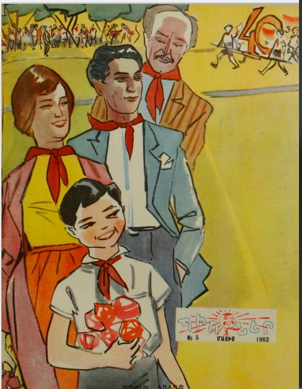 1962 #5