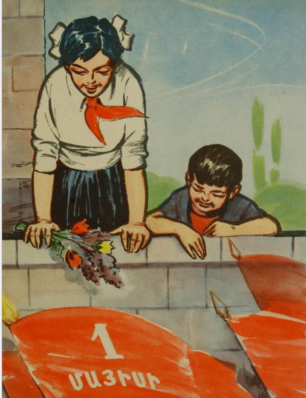 1966 #5