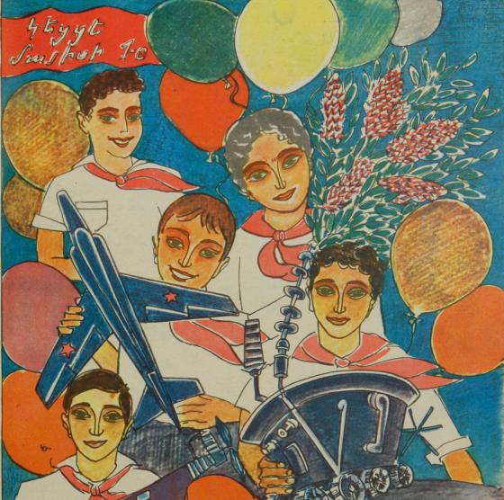 1971 #5