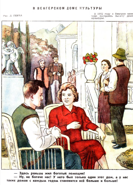 "журнал ""Крокодил"" 1952 №10"