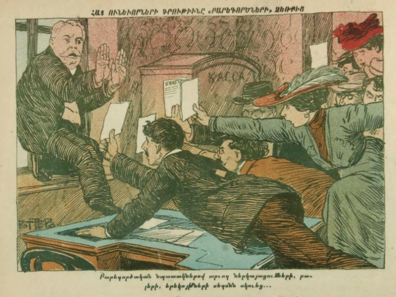 """Художник Иосиф Роттер, """"Хатабала"""" 1908"""