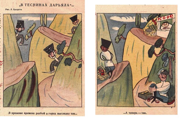 "Картинка их журнала ""Крокодил"" 1935 №17-18"