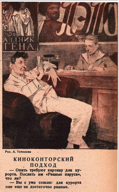 """Сатирический журнал """"Крокодил"""" 1935 №17-18"""