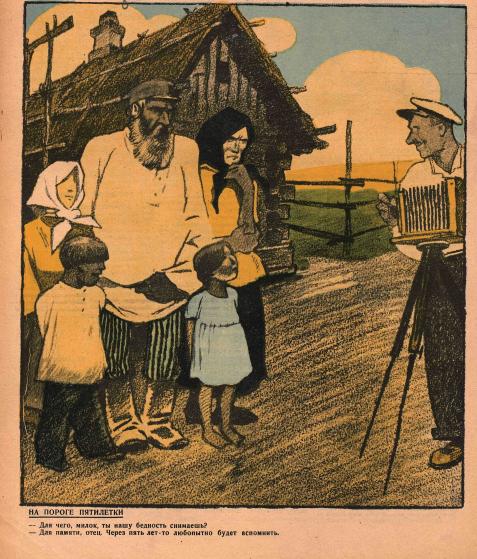 """Художник К. Елисеев, журнал """"Крокодил"""" №22, июнь 1929"""