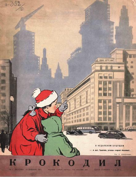 """Художник В.Коновалов, журнал """"Крокодил"""" 1951"""