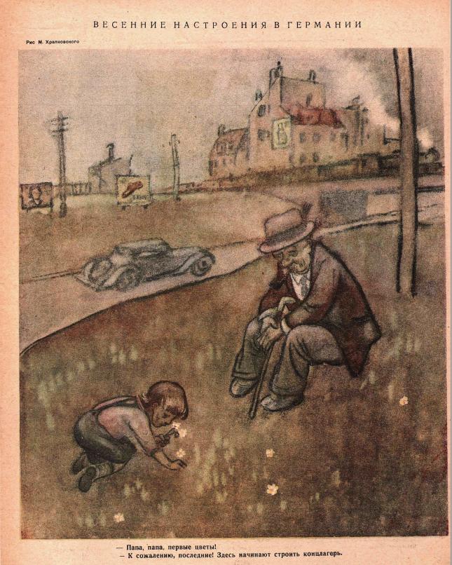 """скрин из """"Крокодила"""" 1936"""