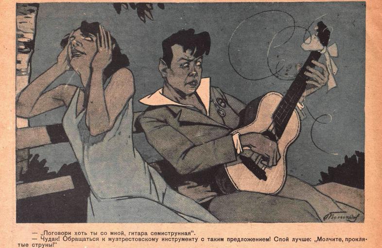 """из журнала""""Крокодил"""" 1920е"""