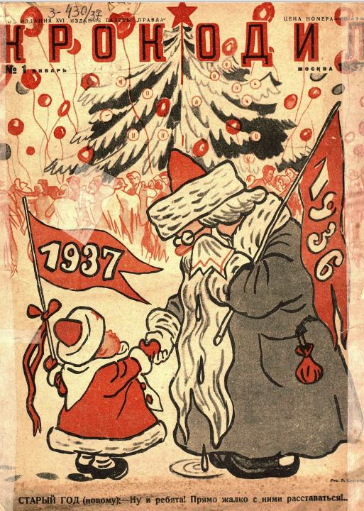 """Художник Л. Бродаты журнал """"Крокодил"""" №01 1937"""