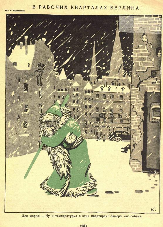 "журнал ""Крокодил"" №35-36 1937"