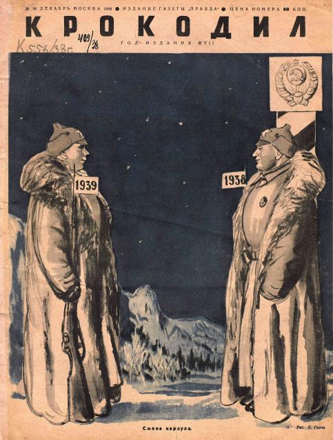 """журнал """"Крокодил"""", декабрь 1938"""