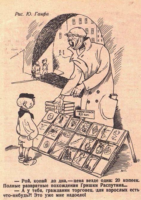 "журнал ""Крокодил"" №28 1928"