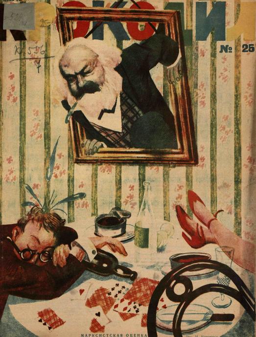 """Художник М. Черемных журнал """"Крокодил""""№25 1928"""