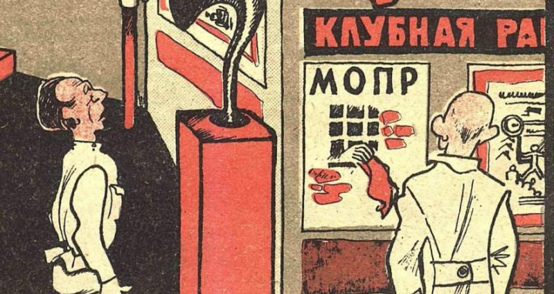 """Художник К.Ротов журнал """"Крокодил""""№01 1926"""