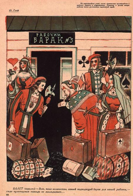 "Художник Ю. Ганф журнал ""Крокодил"" №25 1931"