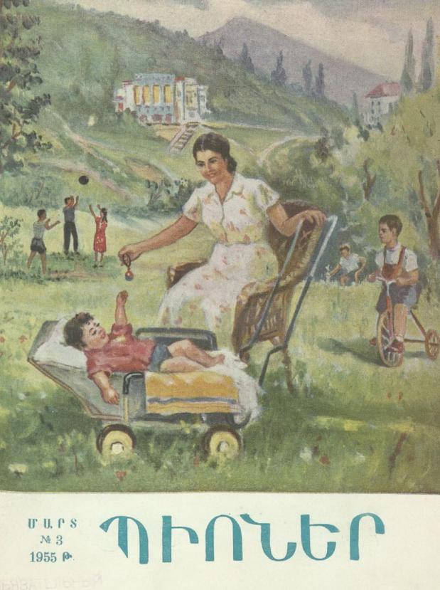 Художник Д. Саргсян 1955