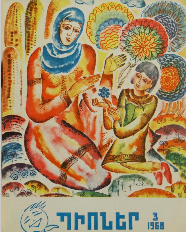 Художник Альберт Яралян 1968
