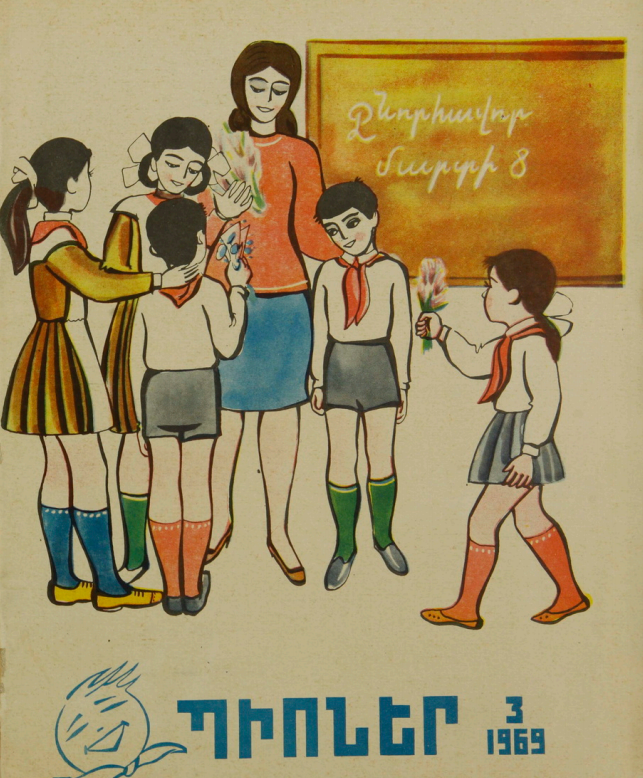 Художник Карен Смбатян 1969