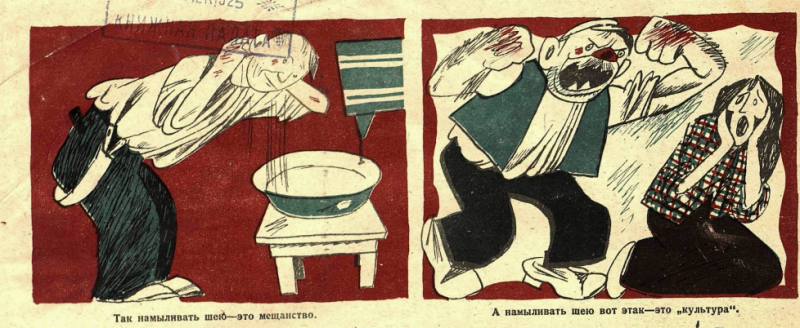 "Художник Ю. Ганф журнал ""Крокодил"" №46 1925,"