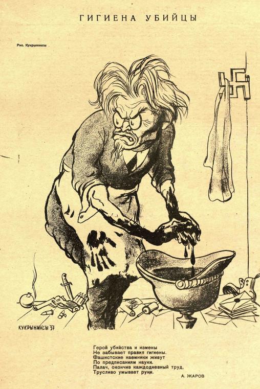 """скрин из Крокодила"""" 1937"""