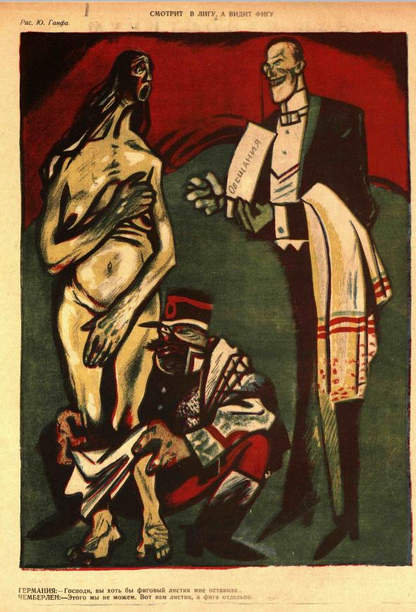 Художник Ю. Ганф №27 1925