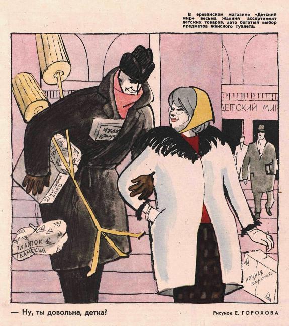 """Художник Е.Горохов карикатура из журнала """"Крокодил"""" № 35 1964 года"""