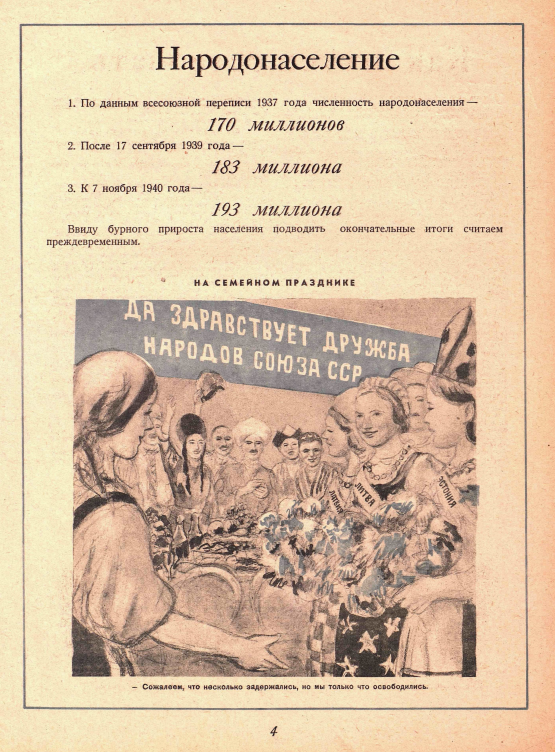 "журнал ""Крокодил"" №21 1940"