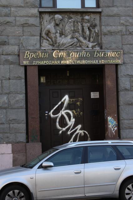 Бизнес по петербуржски