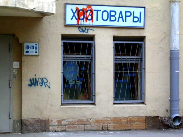 Вот образец рекламы с Петроградки