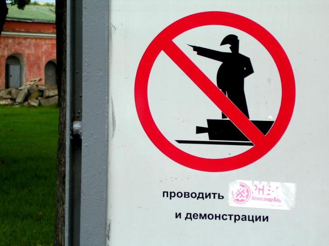 Это ещё только постмодернизм, но уже в Петропавловской крепости