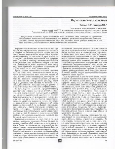 психология10-1
